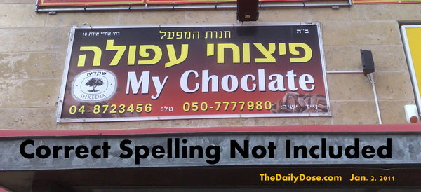 2010-december-31-kiryat-chayim--my-choclate